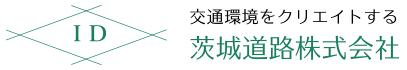 茨城道路株式会社 ホームページ